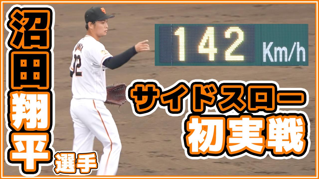 巨人沼田翔平選手がサイドスローで三軍初実戦登板|讀賣巨人軍