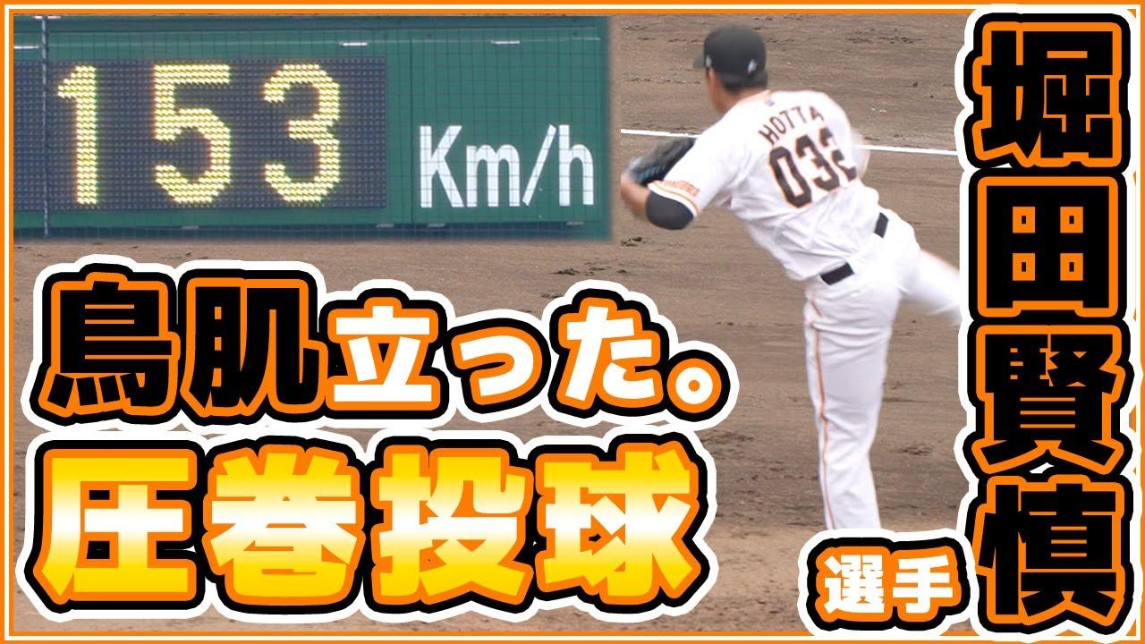 巨人堀田賢慎選手が153キロ!三軍戦で圧巻投球!?ロキテクノ富山戦
