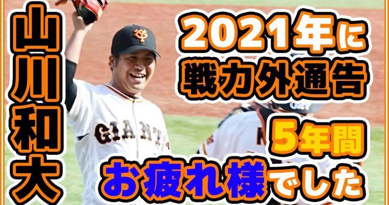巨人戦力外2021|山川和大選手お疲れ様でした|読売ジャイアンツ